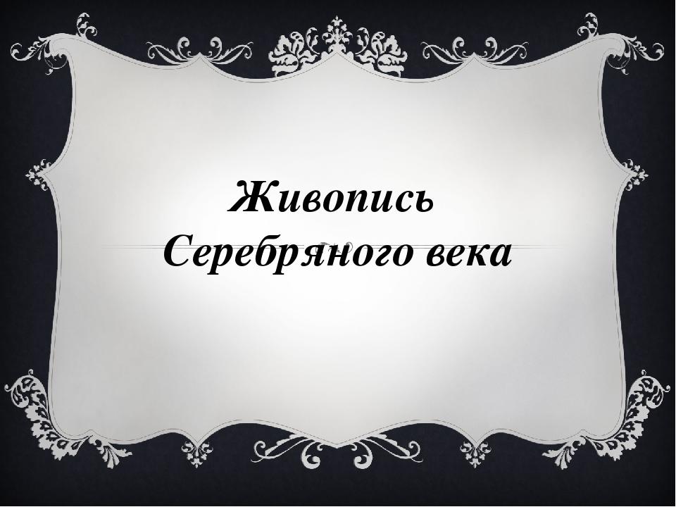 Живопись Серебряного века