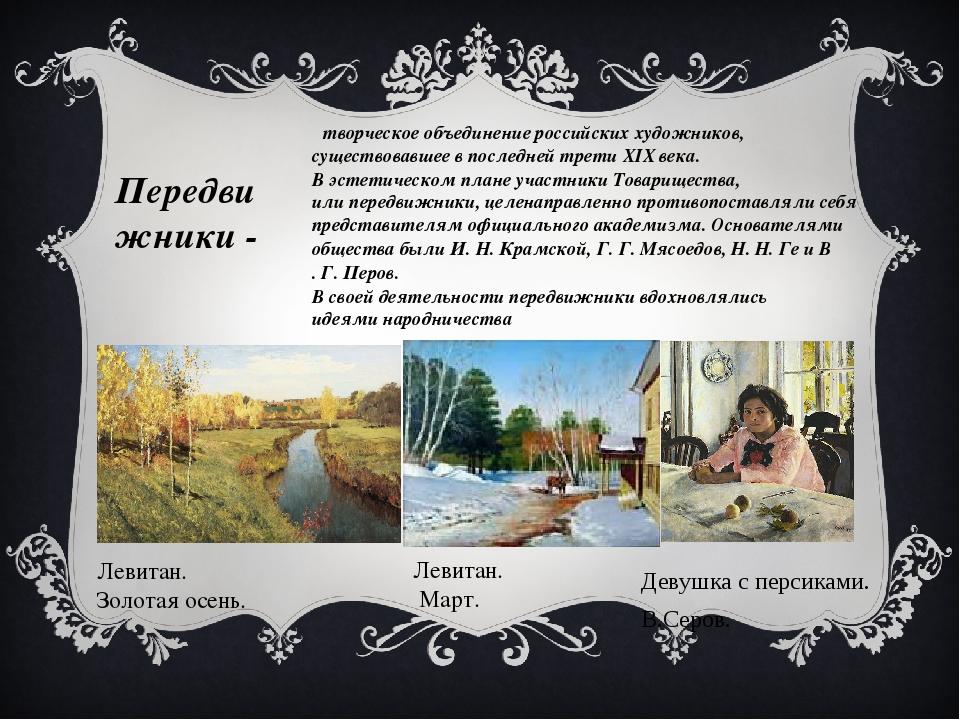 творческое объединение российских художников, существовавшее в последней тр...