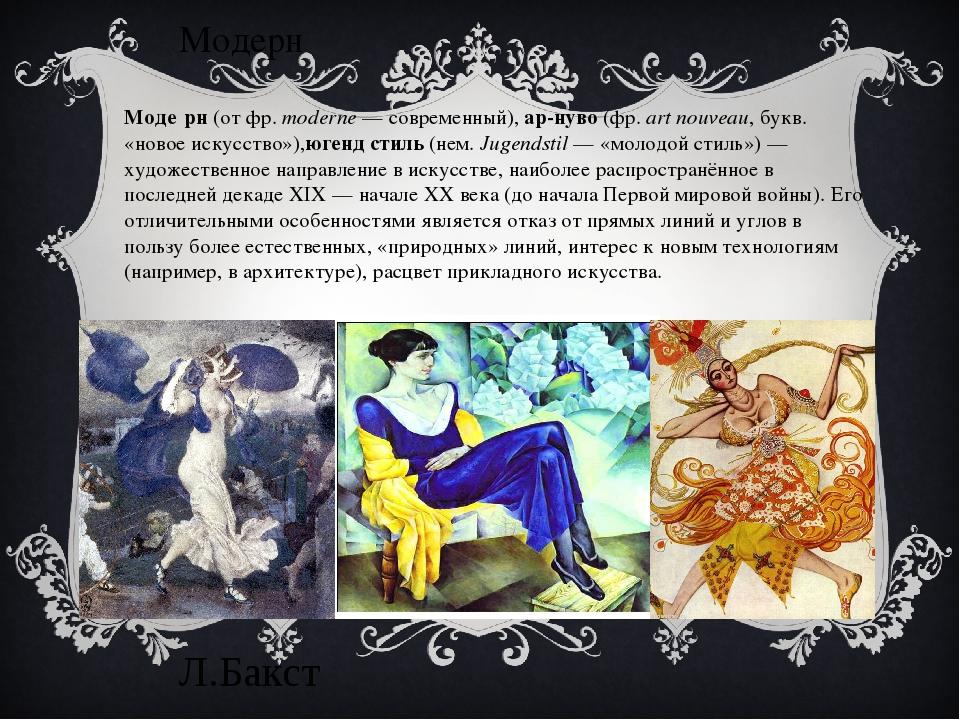 Модерн Л.Бакст Моде́рн(отфр.moderne— современный),ар-нуво(фр.art nouv...