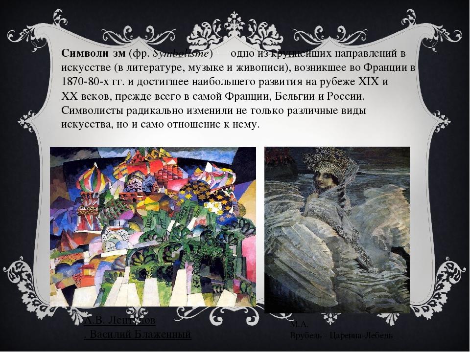 Символи́зм(фр.Symbolisme)— одно из крупнейших направлений вискусстве(вл...