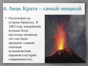 4. Анак Крато – самый мощный Расположен на острове Кракатау. В 1883 году изве