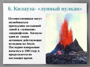 6. Килауэа- «лунный вулкан» Путешественники могут полюбоваться причудливо зас