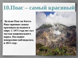 10.Поас – самый красивый Вулкан Поас на Коста-Рике признан самым красивым вул