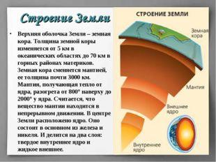 Верхняя оболочка Земли – земная кора. Толщина земной коры изменяется от 5 км