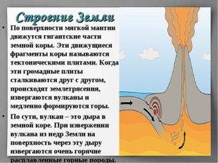 По поверхности мягкой мантии движутся гигантские части земной коры. Эти движу