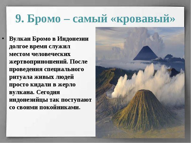 9. Бромо – самый «кровавый» Вулкан Бромо в Индонезии долгое время служил мест...