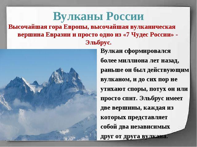Вулканы России Вулкан сформировался более миллиона лет назад, раньше он был д...