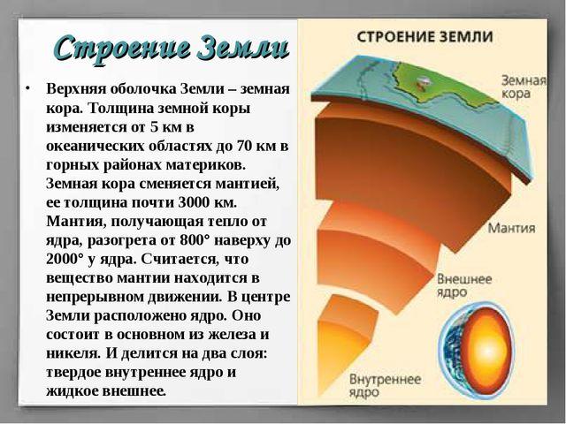 Верхняя оболочка Земли – земная кора. Толщина земной коры изменяется от 5 км...