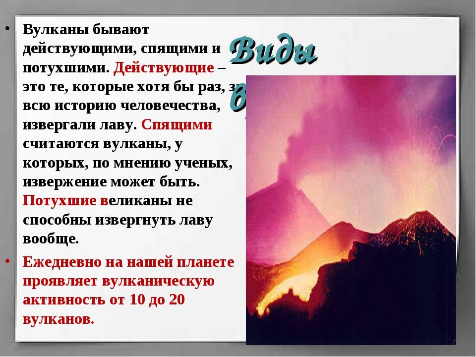 Вулканы бывают действующими, спящими и потухшими. Действующие – это те, котор...