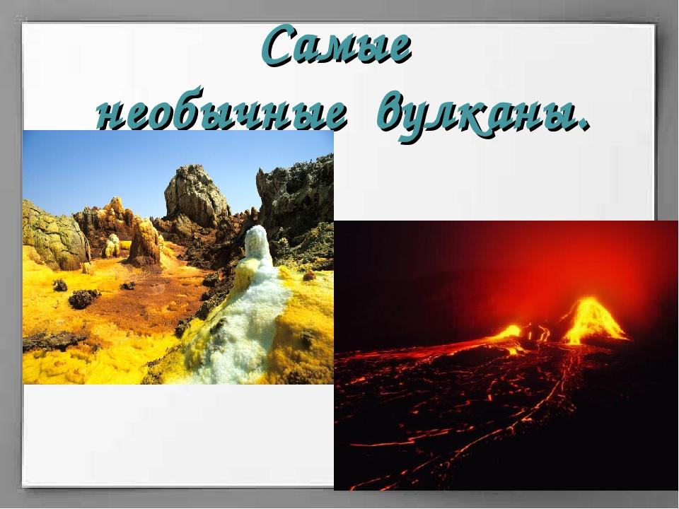 Самые необычные вулканы.