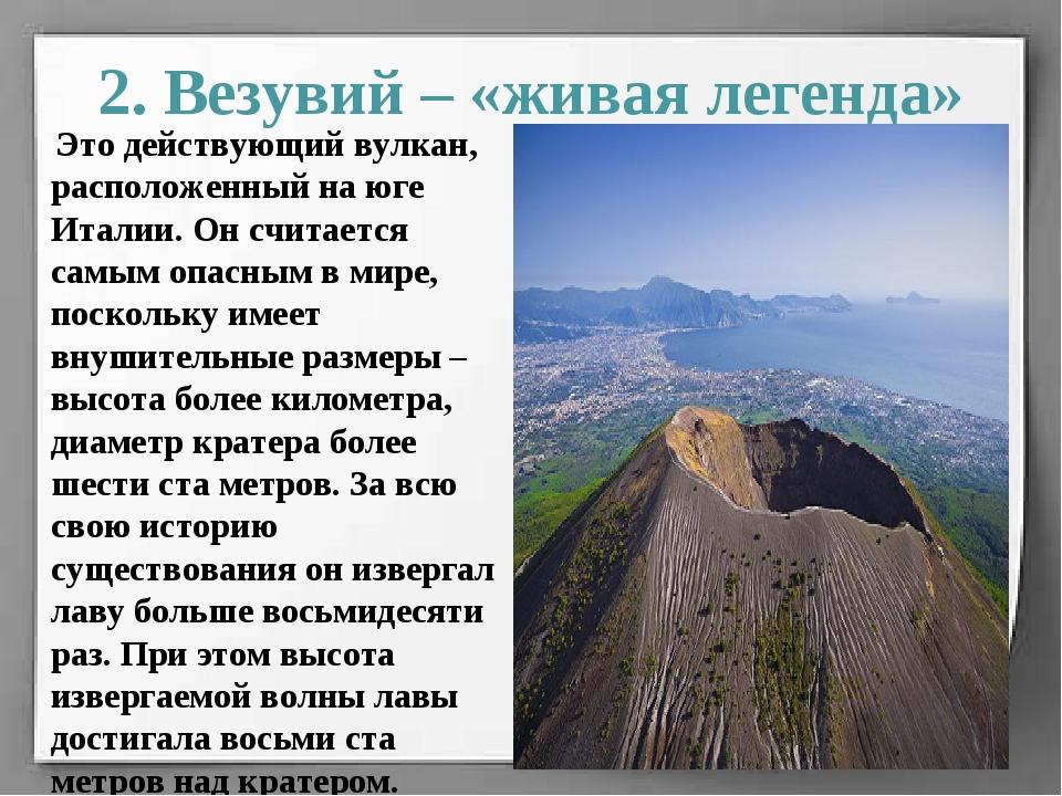2. Везувий – «живая легенда» Это действующий вулкан, расположенный на юге Ита...