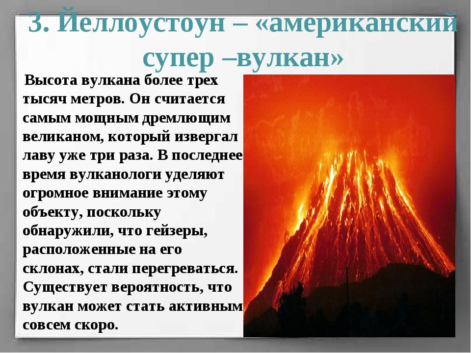3. Йеллоустоун – «американский супер –вулкан» Высота вулкана более трех тысяч...