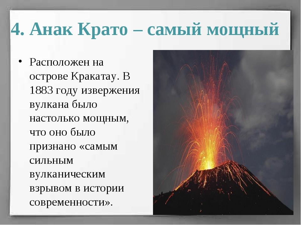 4. Анак Крато – самый мощный Расположен на острове Кракатау. В 1883 году изве...