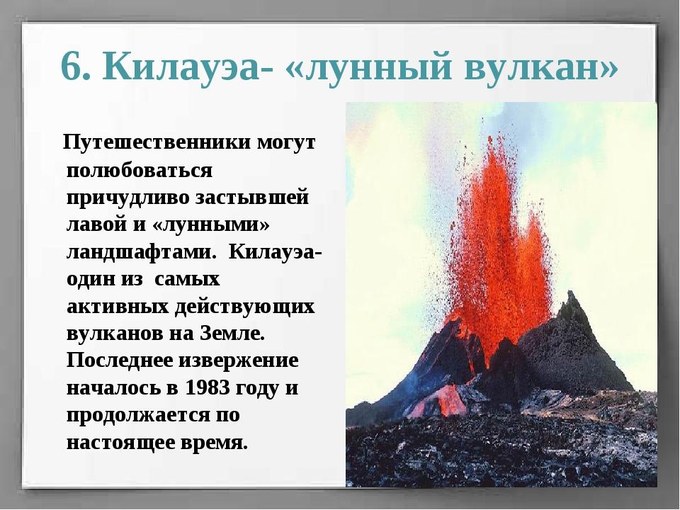 6. Килауэа- «лунный вулкан» Путешественники могут полюбоваться причудливо зас...