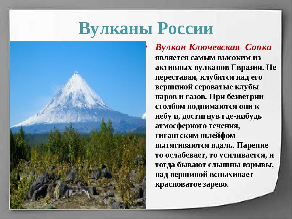 Вулканы России Вулкан Ключевская Сопка является самым высоким из активных вул...