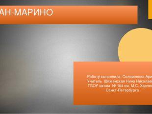САН-МАРИНО Работу выполнила Соломонова Арина. Учитель Шиженская Нина Николаев