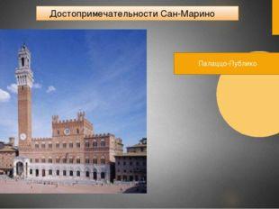 Достопримечательности Сан-Марино Палаццо-Публико