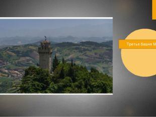 Третья башня Монтале
