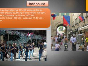 Население Население государства -32 499 человек Среди населения страны 50,8%