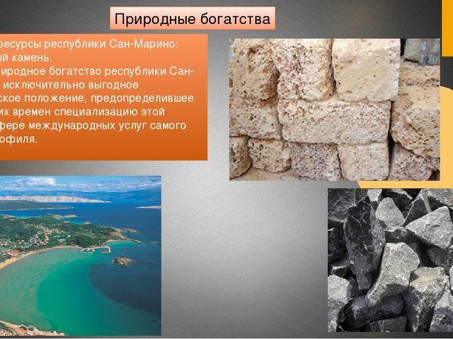 Природные богатства Природные ресурсы республики Сан-Марино: строительный кам...
