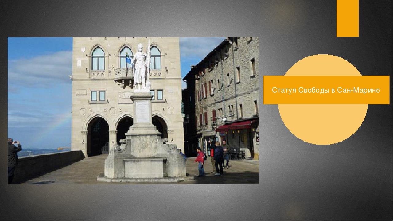 Статуя Свободы в Сан-Марино