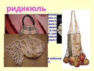 авоська Сетчатая сумка для продуктов или небольших вещей, сплетенная из шнур