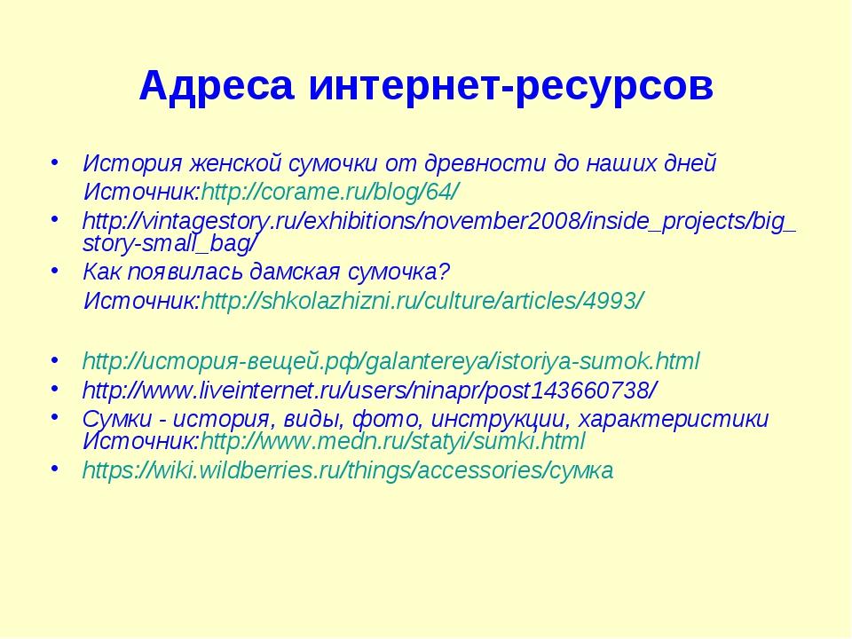 Адреса интернет-ресурсов История женской сумочки от древности до наших дней И...