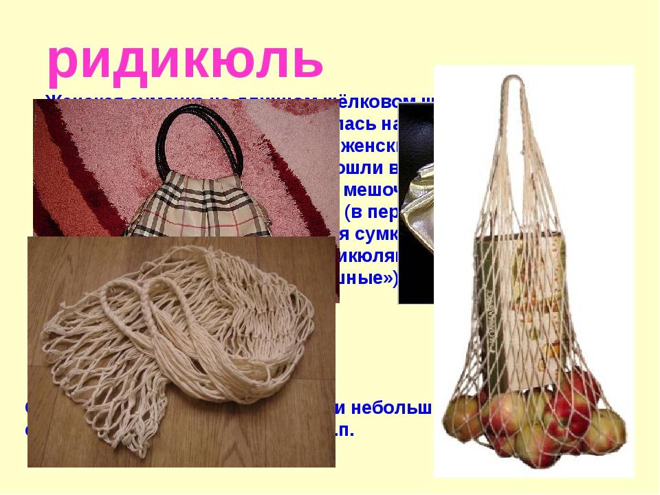 авоська Сетчатая сумка для продуктов или небольших вещей, сплетенная из шнур...