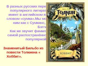 В разных русских переводах фамилия этого популярного литературного и киногеро