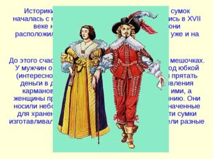 Историки утверждают, что история женских сумок началась с кармана. Впервые ка