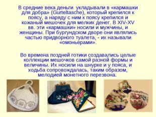 В средние века деньги укладывали в «кармашки для добра» (Gurteltasche), котор