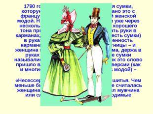 1790 год считается годом рождения сумки, которую нужно носить в руке. Связан