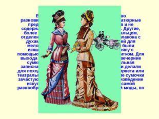 В начале XIX века появилось множество разновидностей дамских сумок. Самые мин