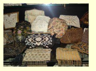 Как и в XVIII веке, популярны были сумочки из ткани — атласной, парчовой или