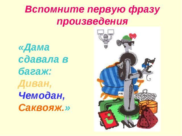 Вспомните первую фразу произведения «Дама сдавала в багаж: Диван, Чемодан, Са...