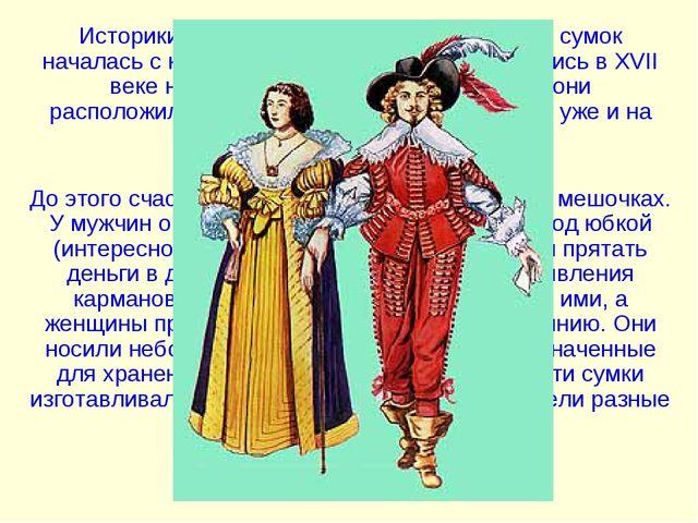 Историки утверждают, что история женских сумок началась с кармана. Впервые ка...