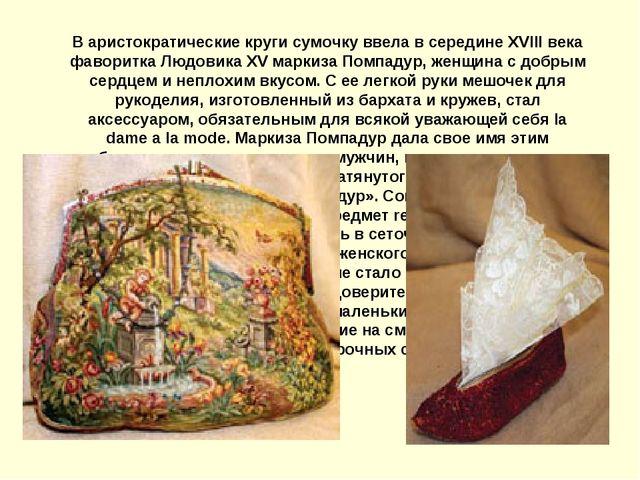 В аристократические круги сумочку ввела в середине XVIII века фаворитка Людов...
