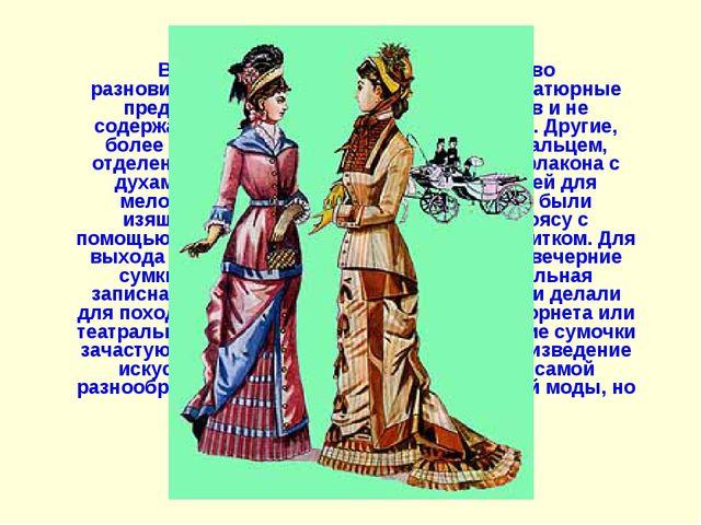 В начале XIX века появилось множество разновидностей дамских сумок. Самые мин...
