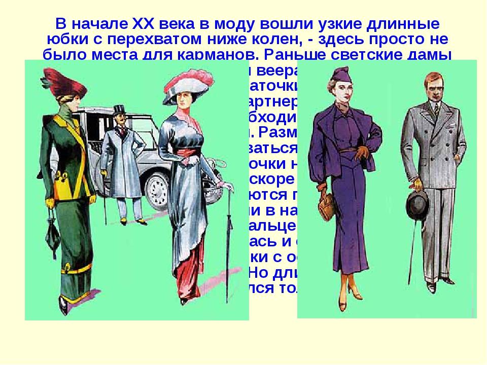 В начале XX века в моду вошли узкие длинные юбки с перехватом ниже колен, - з...