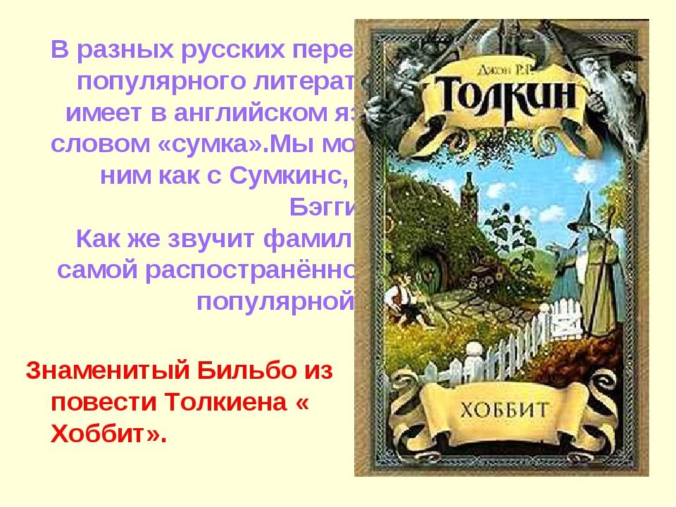 В разных русских переводах фамилия этого популярного литературного и киногеро...