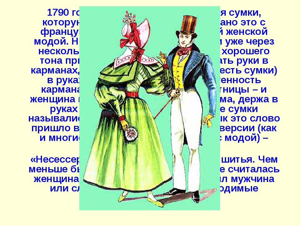1790 год считается годом рождения сумки, которую нужно носить в руке. Связан...