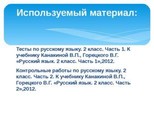 Тесты по русскому языку. 2 класс. Часть 1. К учебнику Канакиной В.П., Горецко