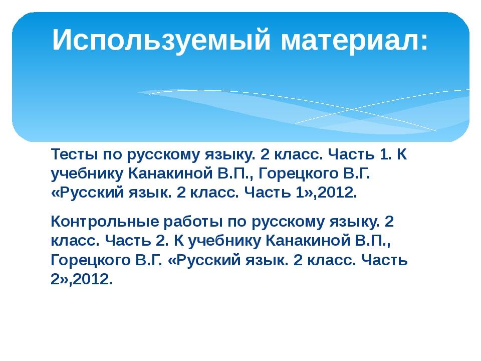 Тесты по русскому языку. 2 класс. Часть 1. К учебнику Канакиной В.П., Горецко...