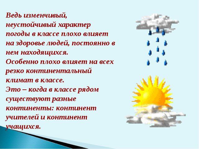 Ведь изменчивый, неустойчивый характер погоды в классе плохо влияет на здоров...