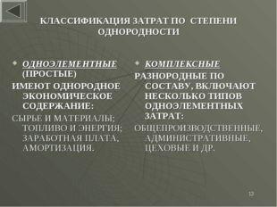 * КЛАССИФИКАЦИЯ ЗАТРАТ ПО СТЕПЕНИ ОДНОРОДНОСТИ ОДНОЭЛЕМЕНТНЫЕ (ПРОСТЫЕ) ИМЕЮТ