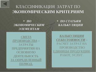 * КЛАССИФИКАЦИЯ ЗАТРАТ ПО ЭКОНОМИЧЕСКИМ КРИТЕРИЯМ ПО ЭКОНОМИЧЕСКИМ ЭЛЕМЕНТАМ