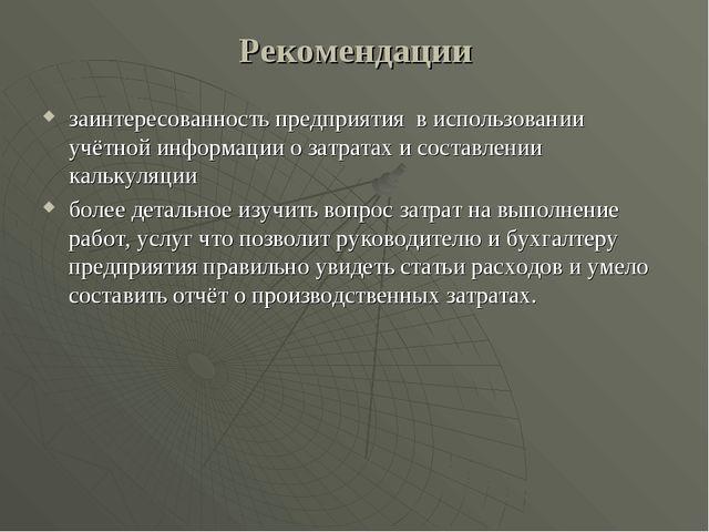 Рекомендации заинтересованность предприятия в использовании учётной информаци...