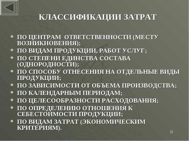 * КЛАССИФИКАЦИИ ЗАТРАТ ПО ЦЕНТРАМ ОТВЕТСТВЕННОСТИ (МЕСТУ ВОЗНИКНОВЕНИЯ); ПО В...