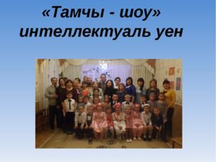 «Тамчы - шоу» интеллектуаль уен