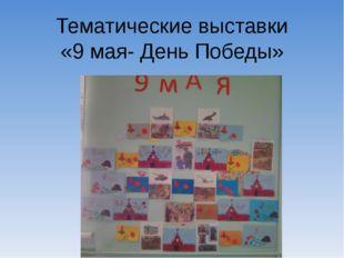 Тематические выставки «9 мая- День Победы»